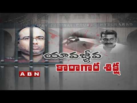 Maddelacheruvu Suri slayed Case : Bhanu Kiran Sentenced to Life Imprisonment | ABN Telugu