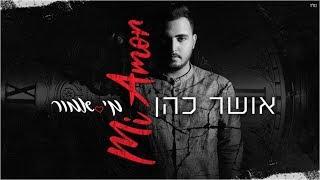 אושר כהן - מיאמור Osher Cohen- Miamor