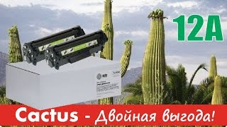 Картриджи Cactus 12А