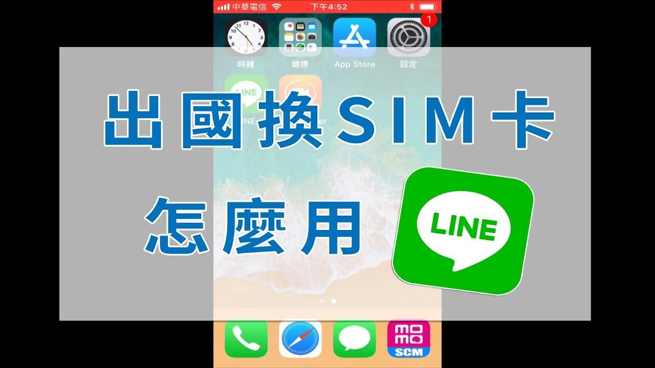 翔翼通訊 -【出國換SIM卡LINE會不見嗎?】 - YouTube