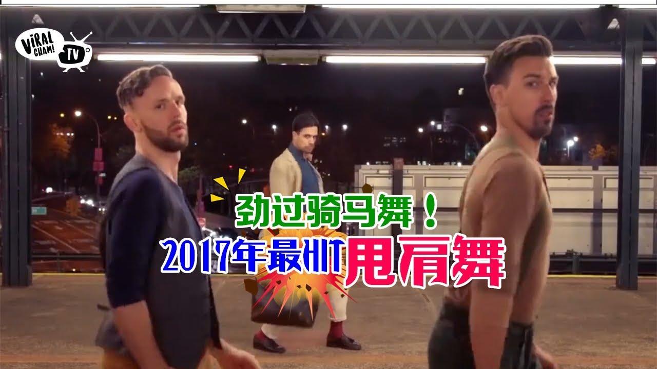 2017最流行魔性舞蹈!甩肩舞甩红全世界~