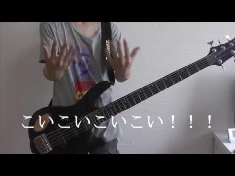 大塚愛「さくらんぼ」ベースで煽りながら弾いてみた