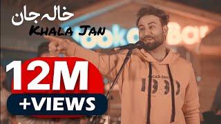 Wahid Roham - Khala Jan وحيد رهام - خاله جان OFFICIAL MUSIC VIDEO
