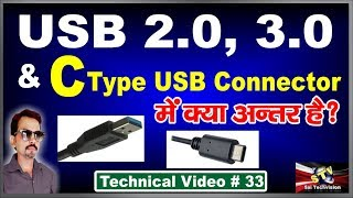 What is the difference between usb 2.0 and usb 3.0 and usb C type # 33