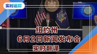 纽约州6月2日新闻发布会 Jun.2 (实时翻译)
