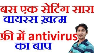 Mobile ko virus se kaise bachaye? अपने मोबाइल को वायरस से कैसे बचाए ? Google play protect in hindi