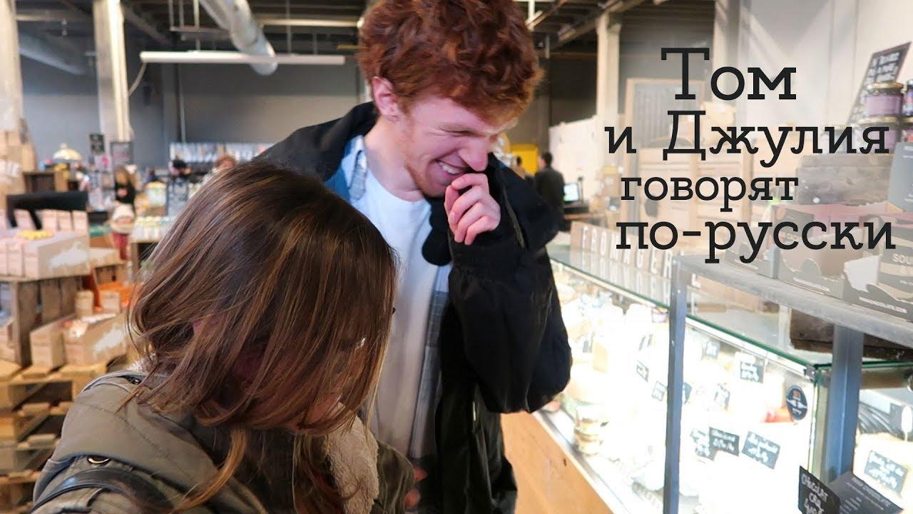 Иностранцы говорят по-русски | Masherisha