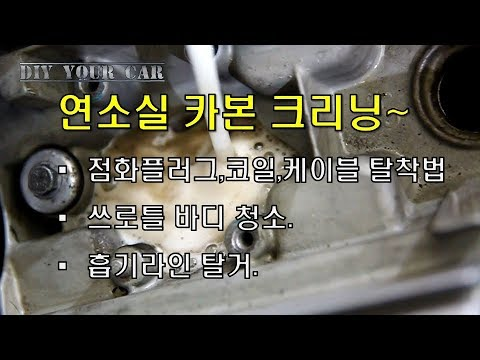 [DIYYOURCAR#148] 연소실 청소 (How to clean combustion chamber)