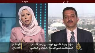 الواقع العربي- حزب جبهة التحرير الجزائري.. الدهاليز والعلن