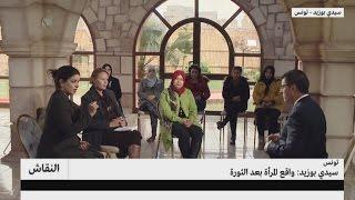 تونس: سيدي بوزيد.. واقع المرأة بعد الثورة