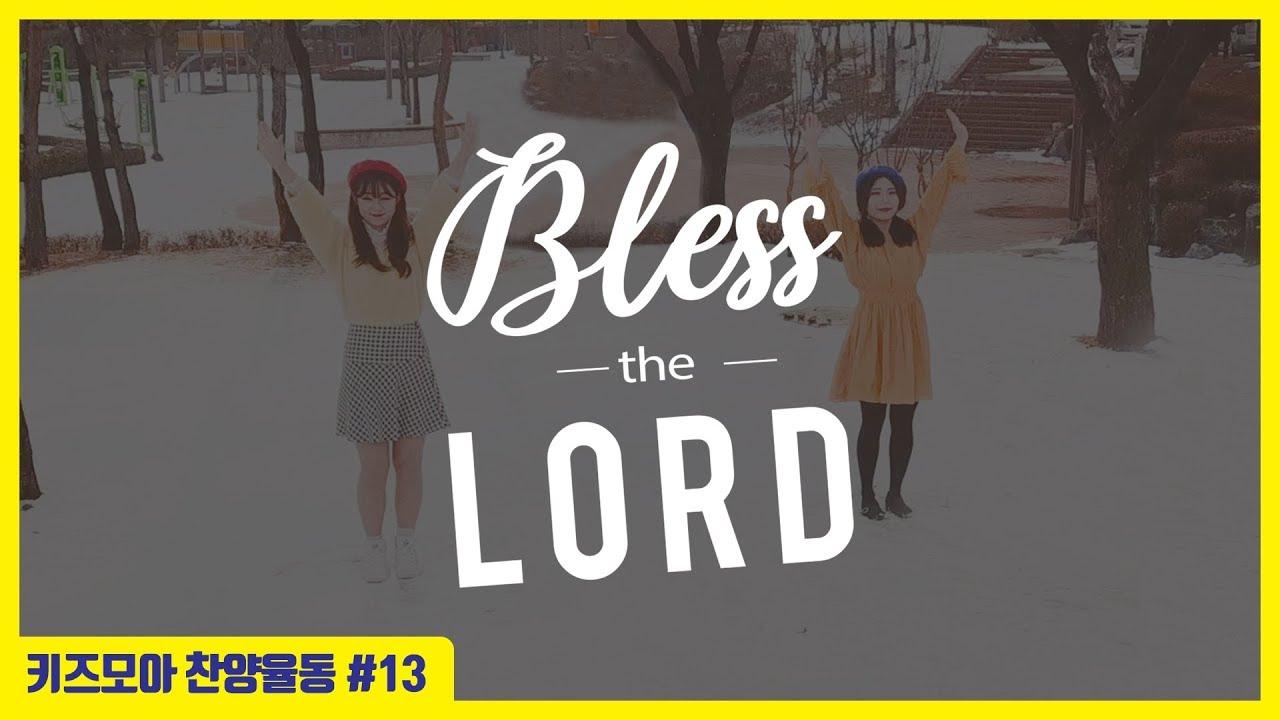 [키즈모아 찬양율동 #13] Bless the Lord / 시편 103편 1절 / 어린이 예배 / 어린이 찬양 / 말씀 암송