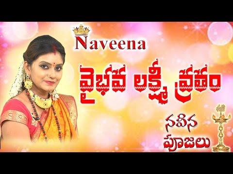 Naveena Poojalu || Vybhava Laxmi Vratham || Naveena ( The Ultimate Channel )