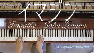 誰にとっても平和な世界を... 「イマジン」ジョン・レノン ピアノ伴奏 i...