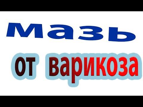 Забытая мазь от варикоза. Как избавиться от тромбов в сосудах#малиновский