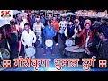 छत्तीसगढ़ का नं.1 गाना Gaura Gauri By Gauri Kripa Dhumal Durg 2017