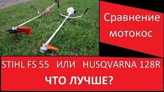Видео Мотокоса HUSQVARNA 128 R или STIHL FS 55. Что купить? (автор: Садовая техника Харьков)