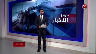 موجز الاخبار | 19 - 08 - 2018 | تقديم هشام الزيادي | يمن شباب