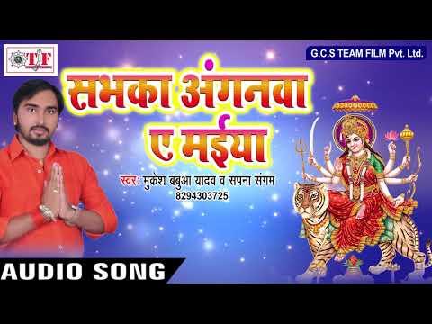 Mukesh Babua Yadav का हिट Devi Geet | Sabaka Aanganawa A Maiya | Parwat Washini | Bhojpuri Song