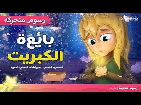 بائعة الكبريت -  قصص للأطفال قصة قبل النوم للأطفال رسوم متحركة - Little Match Girl in Arabic