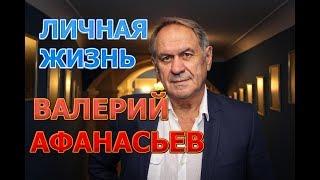 Валерий Афанасьев - биография, личная жизнь, жена, дети. Актер сериала Между нами девочками 2 сезон