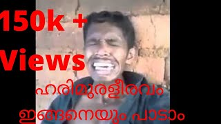 Singing Harimuraliravam.Very Funny