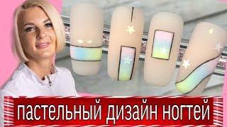 Пастельный дизайн ногтей пастельный градиент летний маникюр 2020 Виктория Бандурист