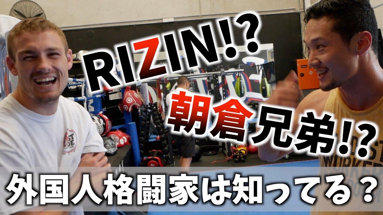 外国人プロ格闘家にRIZINと朝倉未来について聞いてみた