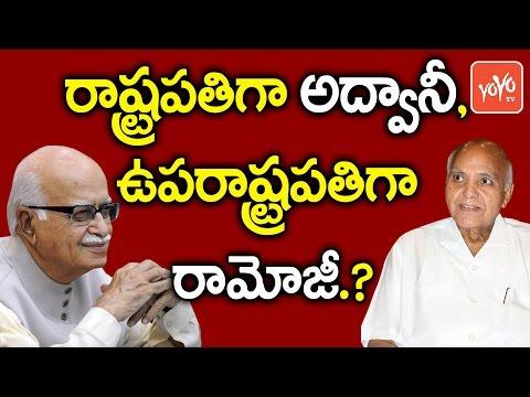 రాష్ట్రపతిగా అద్వానీ, ఉపరాష్ట్రపతిగా రామోజీ? | Indian Presidential Election 2017 | YOYO TV Channel