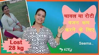 Rice or Wheat Roti For Weight Loss? चावल या रोटी? By Seema