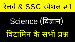 Science Questions # 1 || Types of Vitamins, Vitamin Deficiency || SSC CGL, CHSL, Railway, RRB NTPC