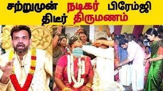 நடிகர் பிரேம்ஜிக்கு திடீர் திருமணம் | Tamil Cinema News | Kollywood Latest