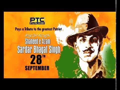 A Tribute to Shaheed E Azam Sardar Bhagat Singh | Birth Anniversary | 28th September | PTC Punjabi
