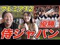 【東京五輪の代表メンバーは総入れ替え!?】プレミア12優勝、東京五輪について里崎智也が語る!