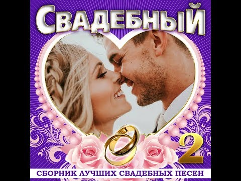 Свадебный - 2/ПРЕМЬЕРА 2020