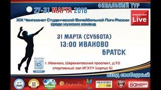 5 день, ИГХТУ (Иваново) - БГУ (Братск), СВЛ, 31.03.2018