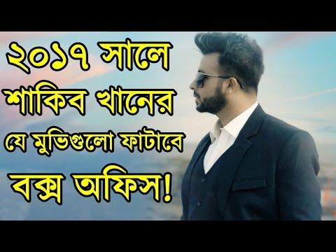 ২০১৭ সালে ফাটাবেন শাকিব খান! । বাংলাদেশ কলকাতায় কাড়াকাড়ি! । Shakib Khan New Movie 2017
