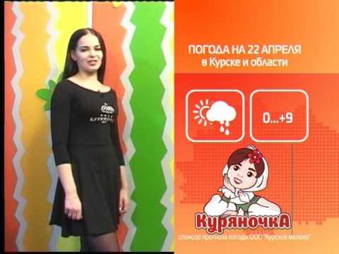 СТС-Курск. Прогноз погоды с Анастасией Рудаковой