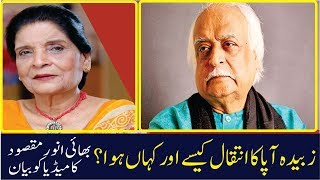 Zubaida Aapa Passed Away Today - Zubaida Aapa Family Reveal Death Cause