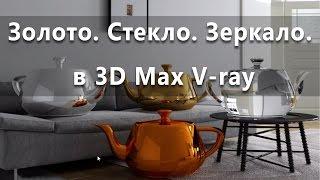 Уроки 3Ds Max. Золото, стекло и зеркало в 3D Max V-ray. Проект Ильи Изотова.(Забирайте Бесплатный курс по 3Ds Max здесь: http://3ddmax.ru - Курс о том как с «0» создать красивую картинку всего за..., 2016-02-07T19:01:50.000Z)