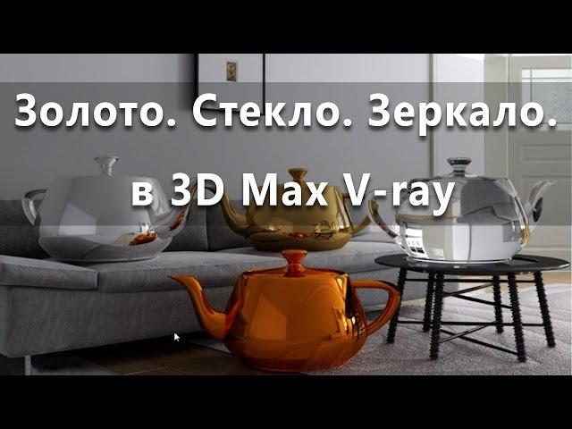 Уроки 3Ds Max. Золото, стекло и зеркало в 3D Max V-ray. Проект Ильи Изотова.