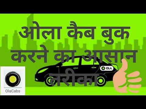 How To Book Rides In Ola Cabs In India |  ओला में गाड़ी कैसे बुक करें आसान तरीका सीखे | Ola Cab Book