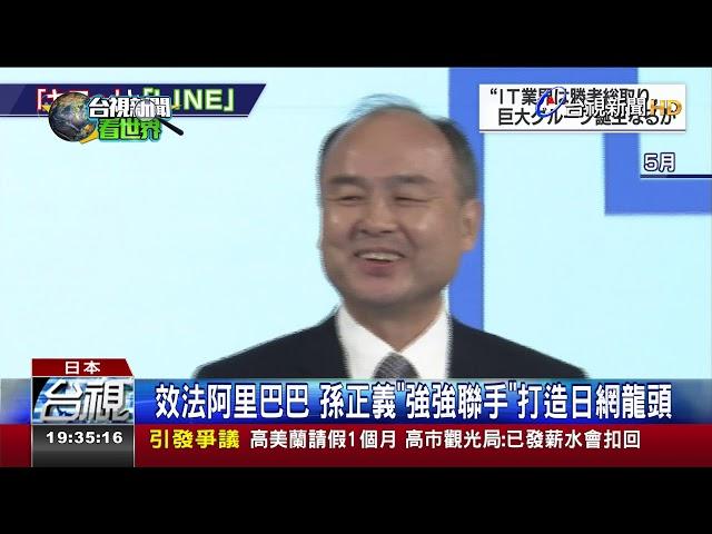 全球用戶破億!日本雅虎.Line明年10月將合併