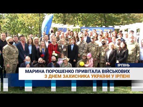 Марина Порошенко привітала військових з Днем Захисника України у Ірпені