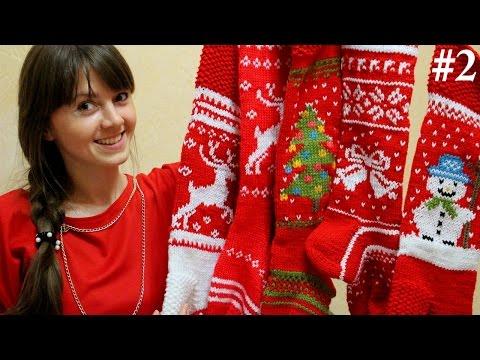 РОЖДЕСТВЕНСКИЙ НОСОК. Christmas Stocking. Вязание СПИЦАМИ. 2