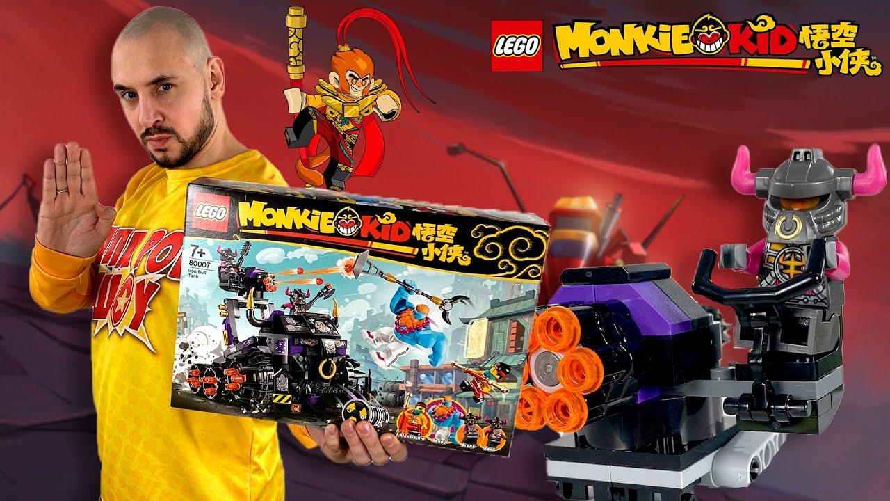 ПАПА РОБ И LEGO MONKIE KID - ТАНК ЖЕЛЕЗНОГО БЫКА! ЛЕГО АРМИЯ ЦАРЯ БЫКОВ!