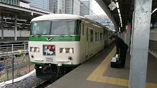 [国鉄型特急]185系踊り子東京行き品川駅発車シーン