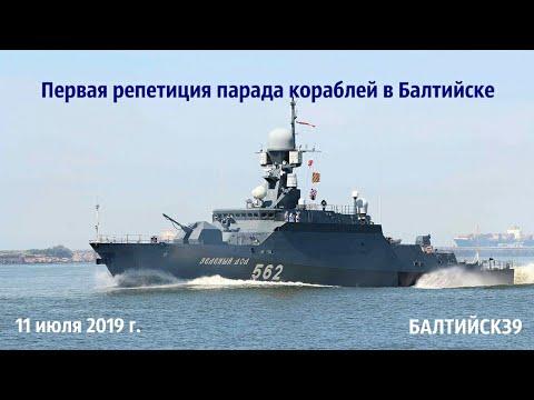 Первая репетиция парада кораблей в Балтийске 11 июля 2019 г.