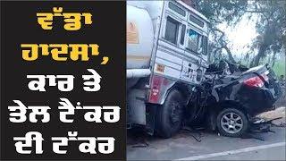 BREAKING : Muktsar Sahib 'ਚ ਵੱਡਾ Accident, ਕਾਰ ਦੀ ਤੇਲ ਟੈਂਕਰ ਨਾਲ ਟੱਕਰ, 3 ਮੌਤਾਂ