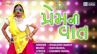 Dj Prem Ni Vaat DJ Mix Song | Shailesh Barot | Latest Gujarati DJ Song 2018 | RDC Gujarati