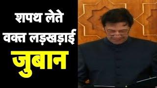 #WATCH VIDEO: Imran Khan fumbles during his oath taking speech | Sports Tak